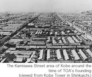 The Kamisawa Street area of Kobe around the time of TOA's founding (viewed from Kobe Tower in Shinkaichi.)