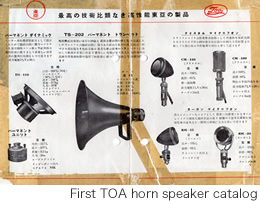 First TOA horn speaker catalog