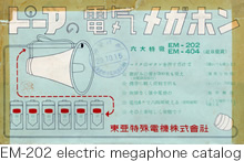 EM-202 electric megaphone catalog