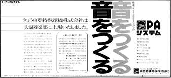 Nikkei newspaper advertisement announcing TOA's stock listing on the Osaka Securities Exchange's Second Section