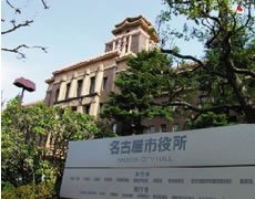 Image of Nagoya City Assembly Hall